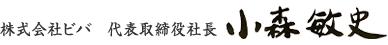 株式会社ビバ 代表取締役 小森敏史